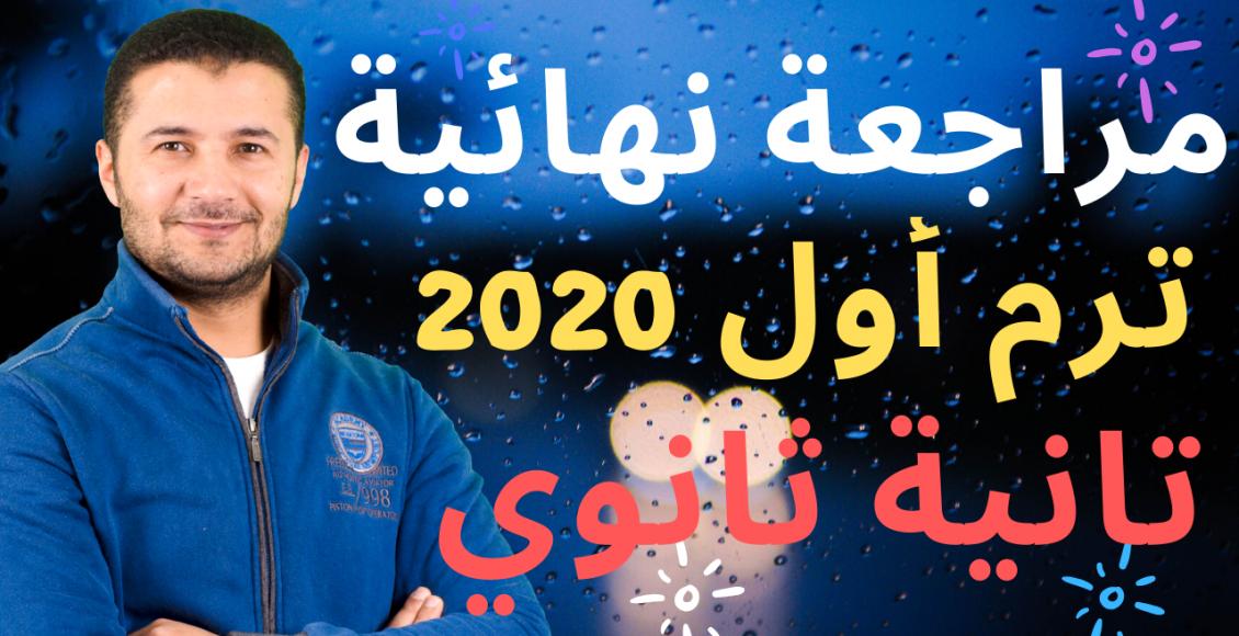 مراجعة نهائية تانية ثانوي ترم أول 2020