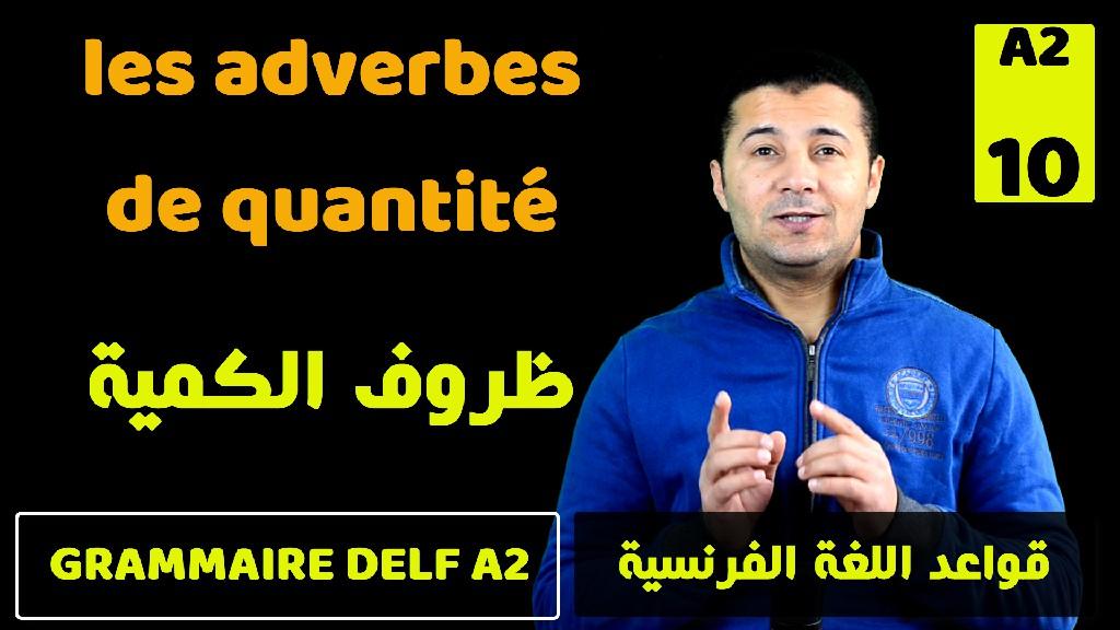 10 Les adverbes de quantité