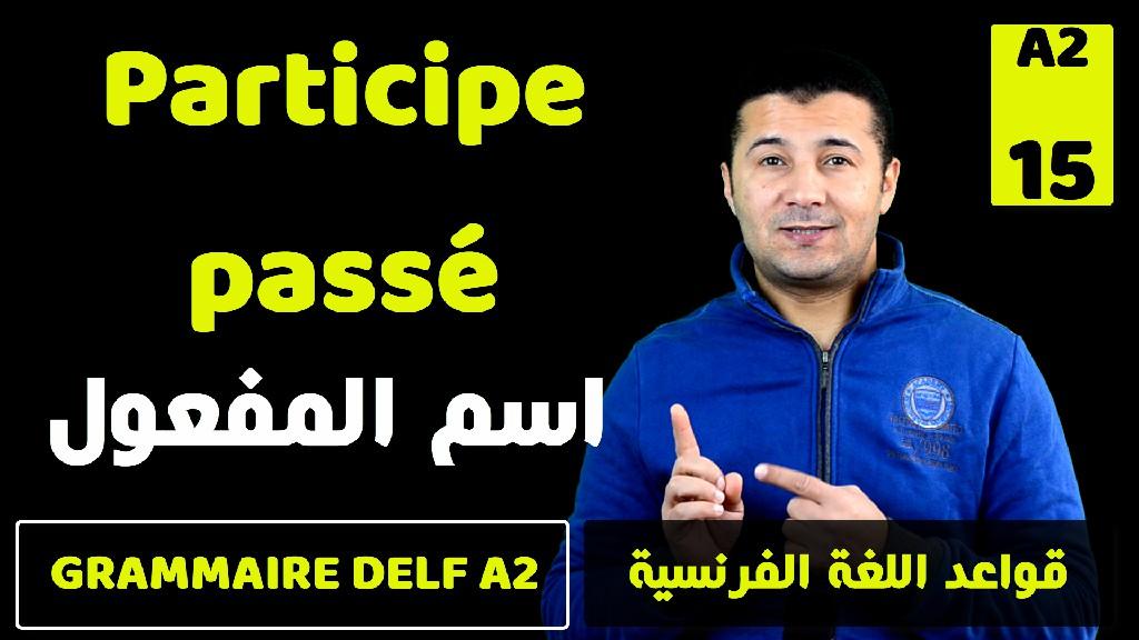 Le participe passédes verbes en français