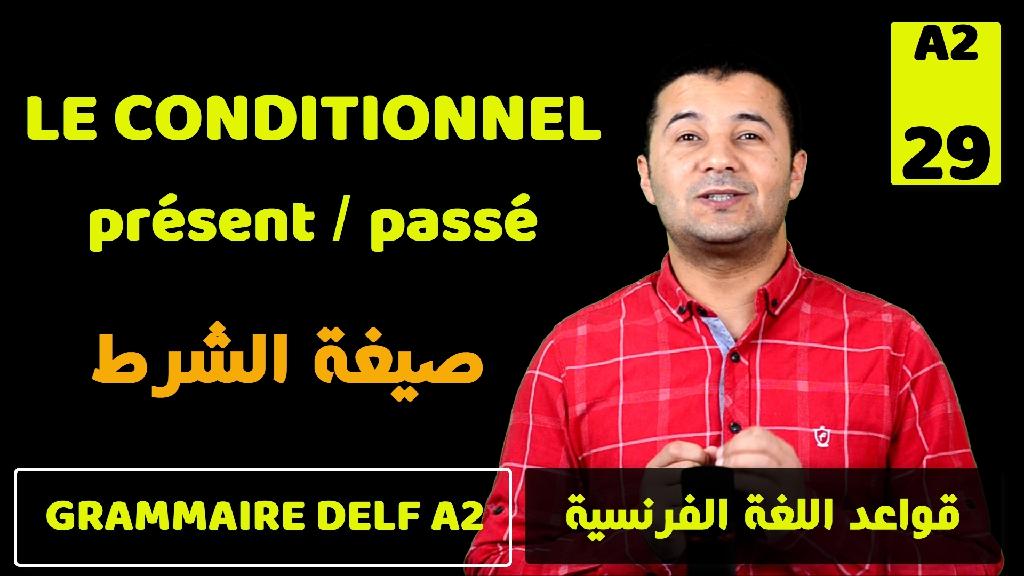 Grammaire Delf A2 Le conditionnel présent et passé