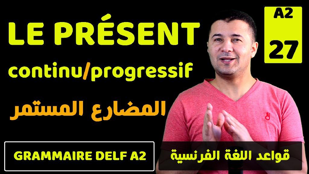 Le présent continu ou progressif