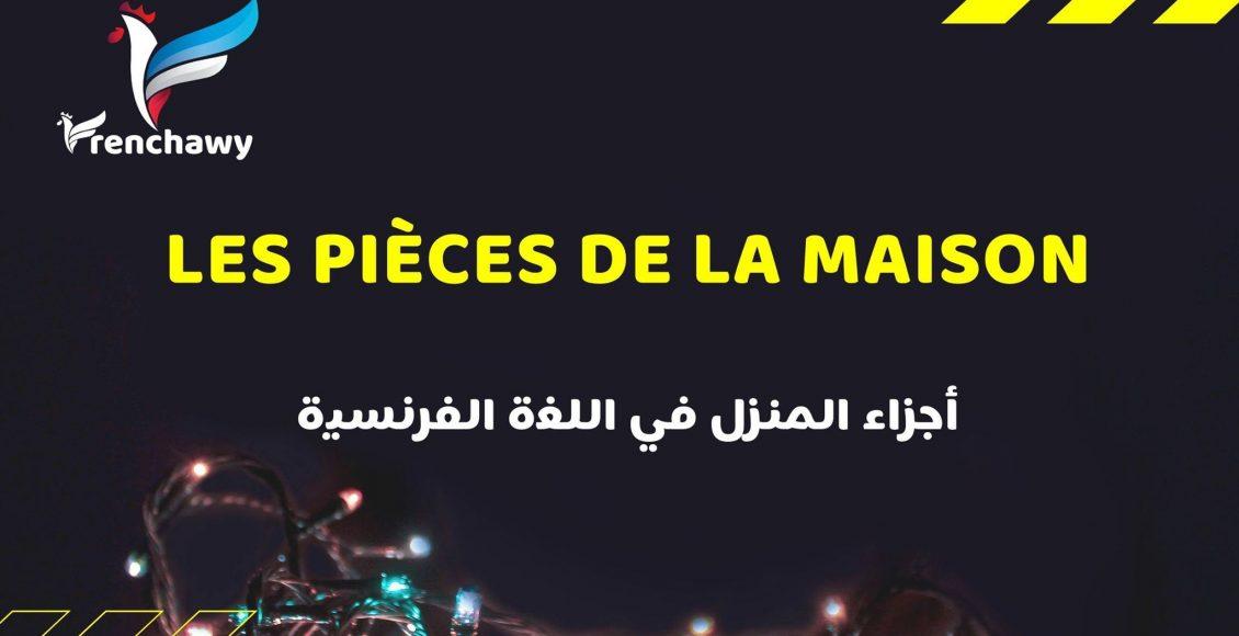 أجزاء المنزل في اللغة الفرنسية les pièces de la maison
