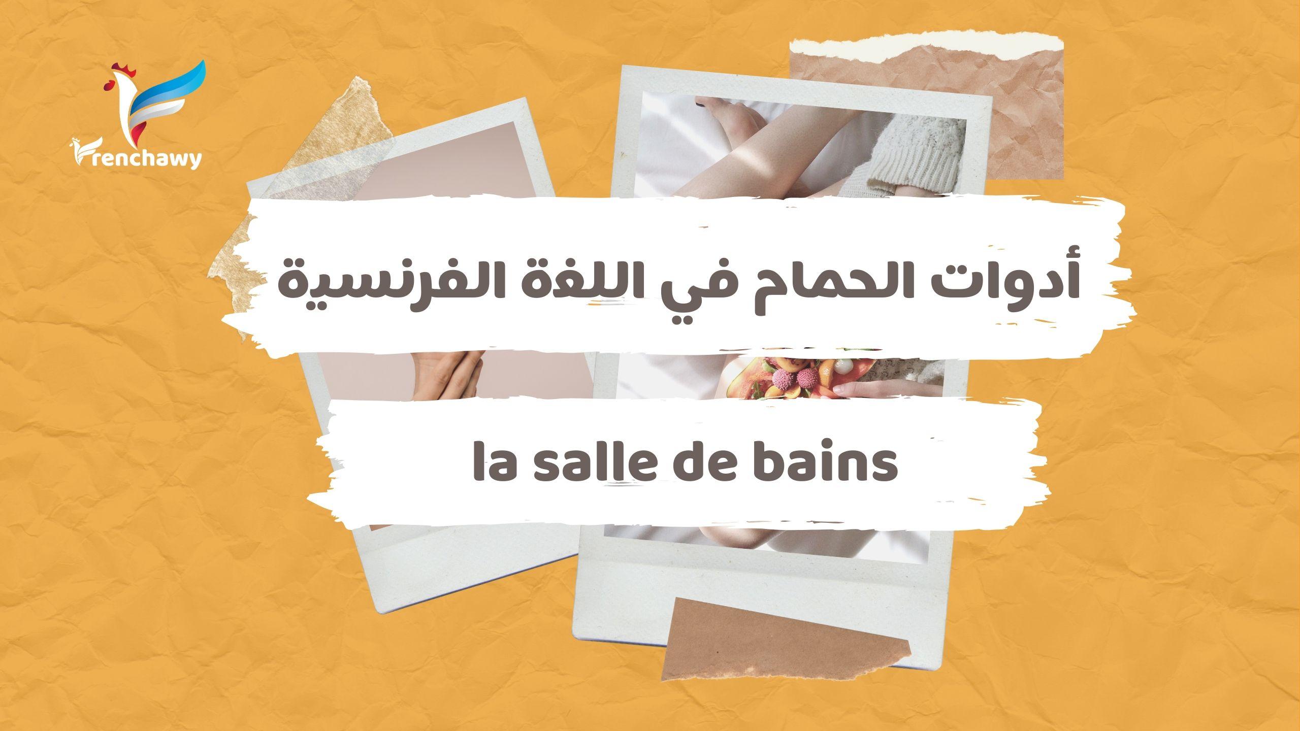 أدوات الحمام في اللغة الفرنسية