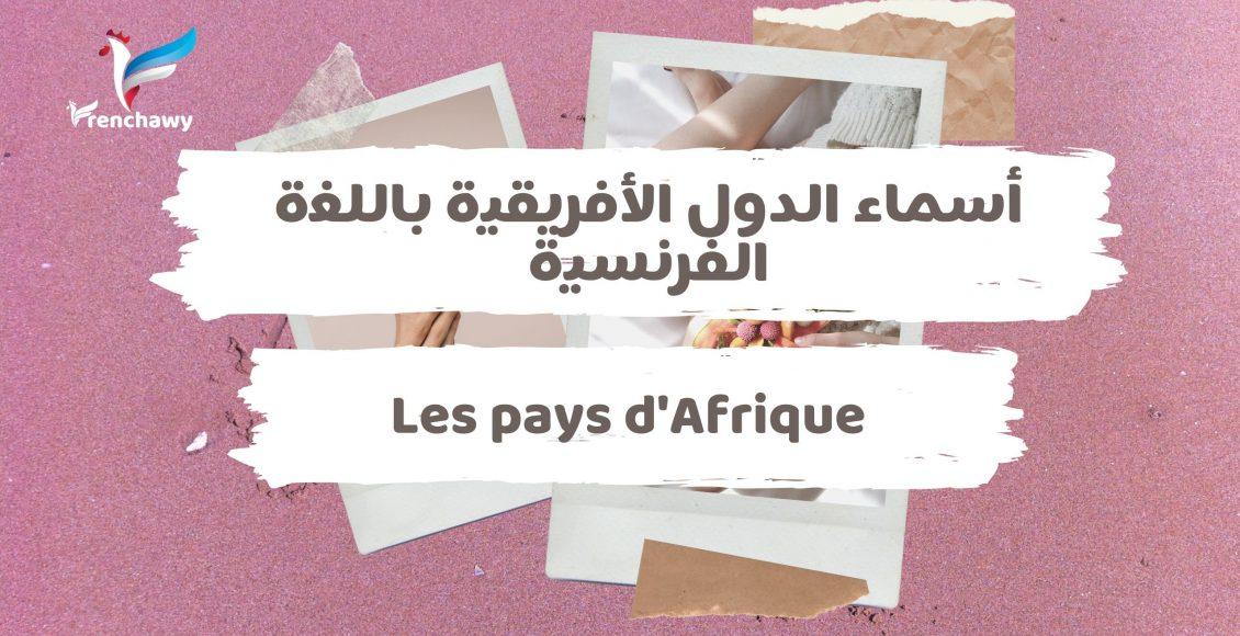 أسماء الدول الأفريقية باللغة الفرنسية