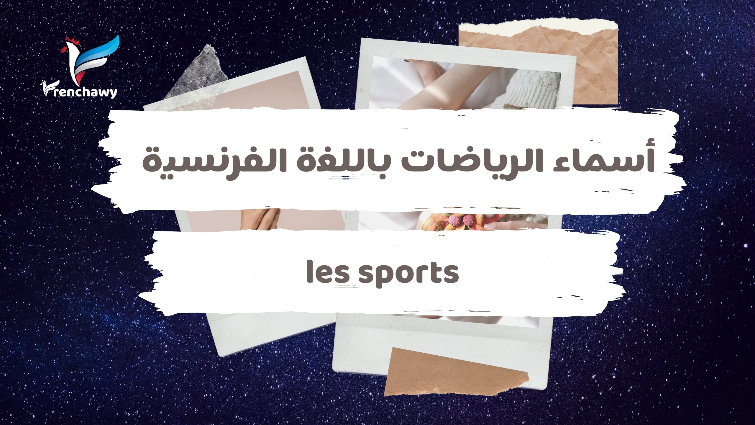 أسماء الرياضات باللغة الفرنسية