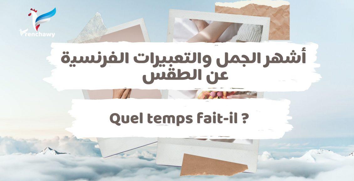 أشهر الجمل والتعبيرات الفرنسية عن الطقس