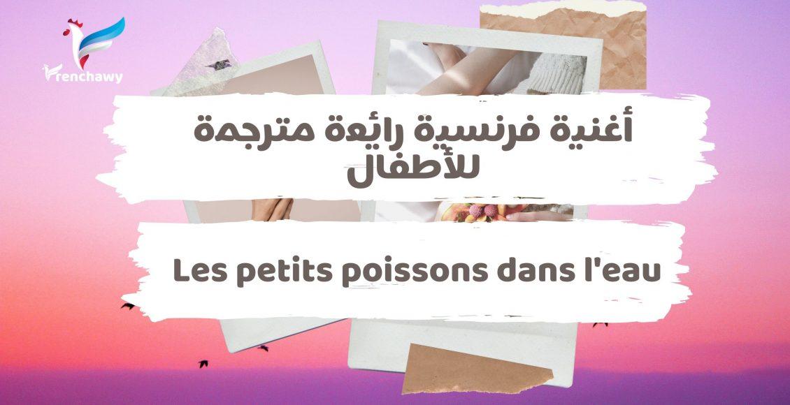 أغنية فرنسية رائعة مترجمة للأطفال