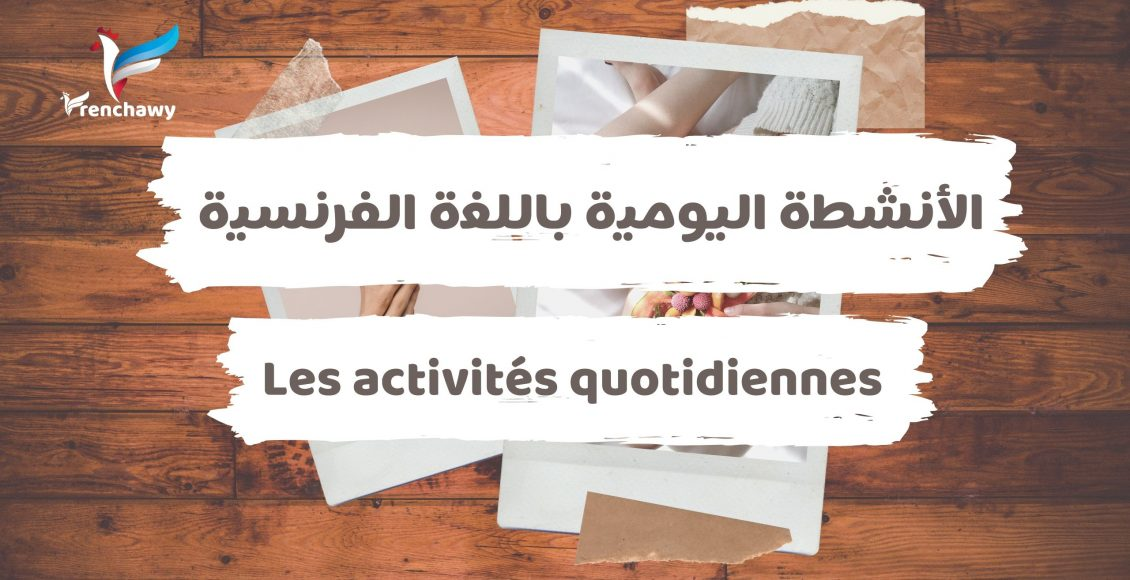 الأنشطة اليومية باللغة الفرنسية