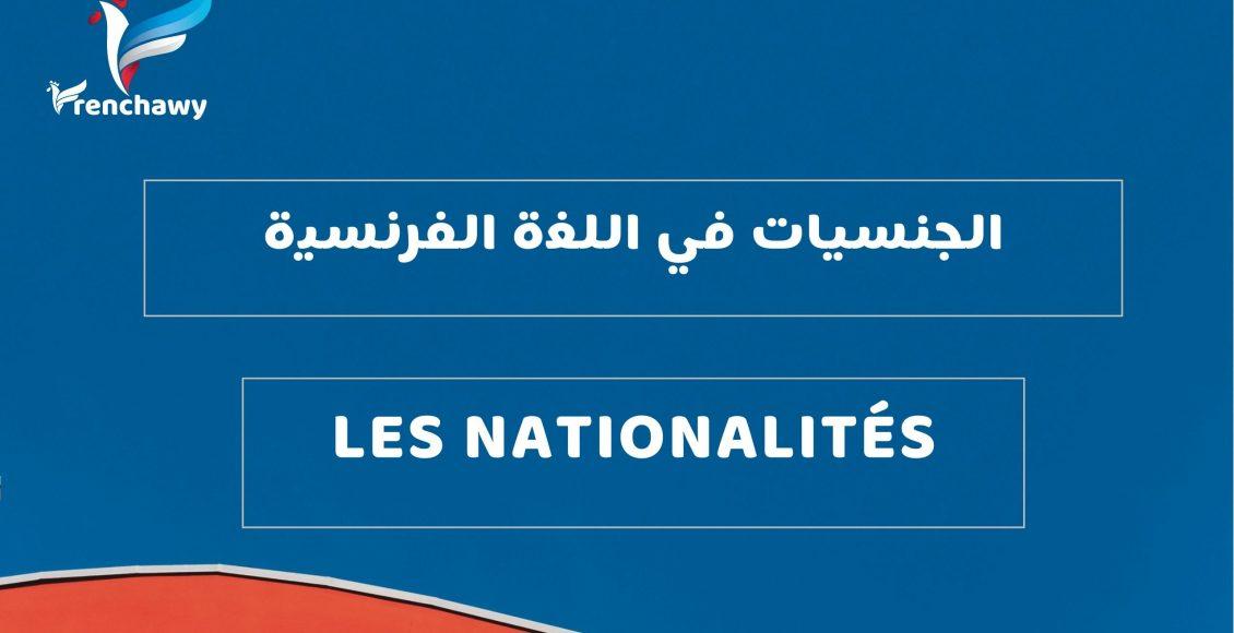 الجنسيات في اللغة الفرنسية