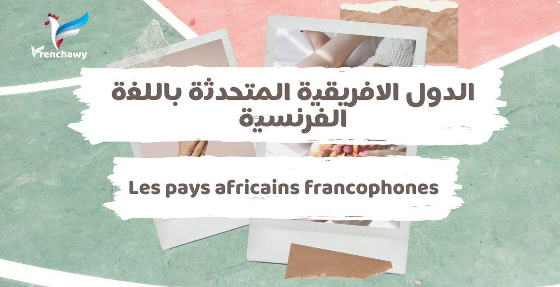 الدول الافريقية المتحدثة باللغة الفرنسية