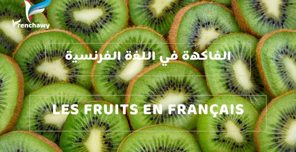 الفاكهة في اللغة الفرنسية
