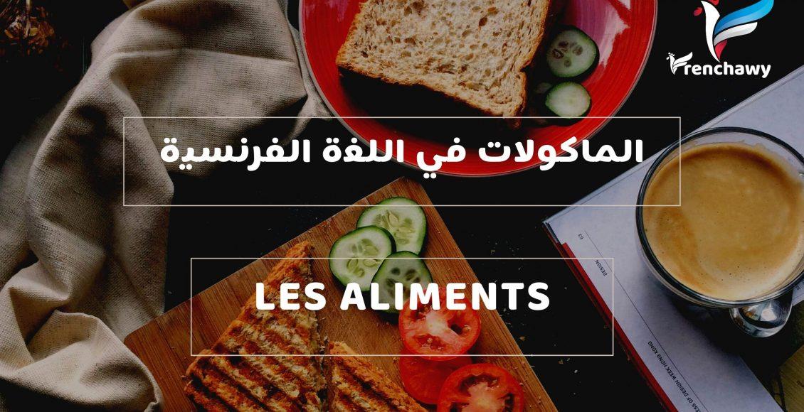 الماكولات في اللغة الفرنسية