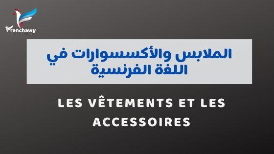 الملابس والأكسسوارات في اللغة الفرنسية