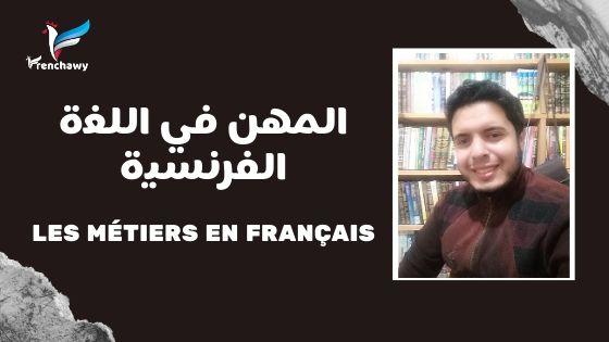 المهن في اللغة الفرنسية