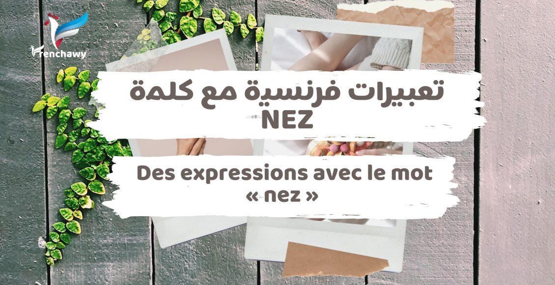 تعبيرات فرنسية مع كلمة NEZ