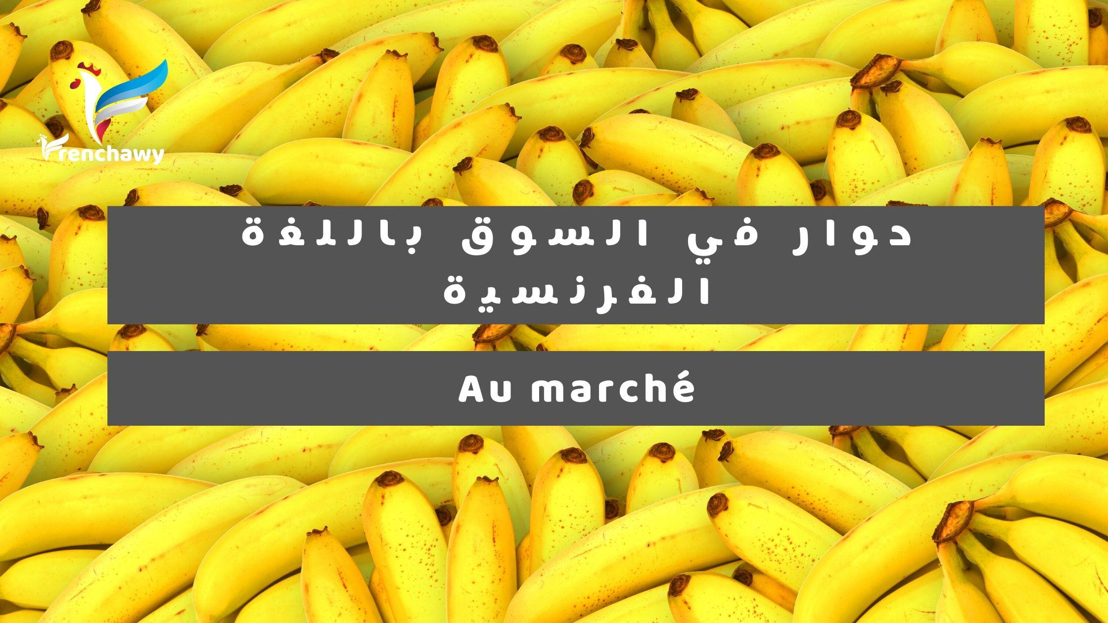 حوار في السوق باللغة الفرنسية