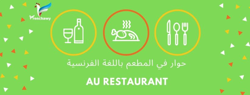 حوار في المطعم باللغة الفرنسية