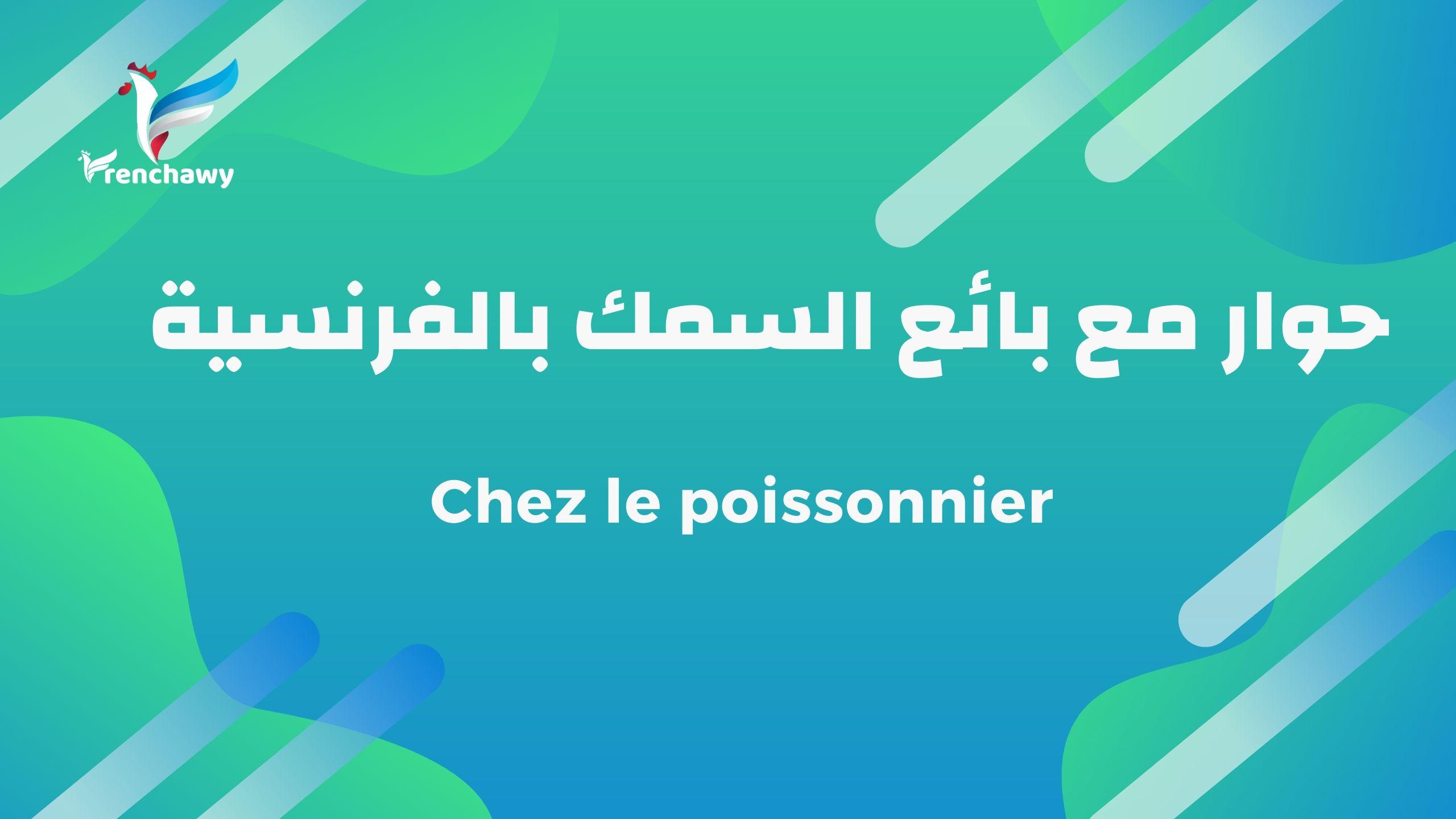 حوار مع بائع السمك بالفرنسية