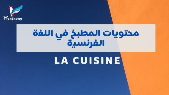 محتويات المطبخ في اللغة الفرنسيبة