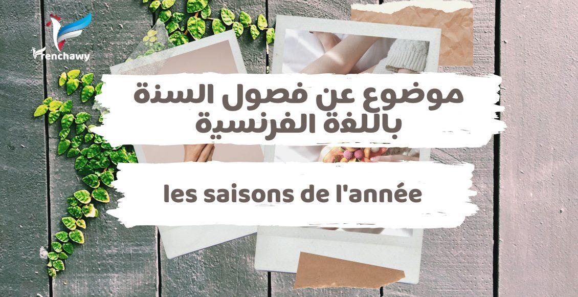 موضوع عن فصول السنة باللغة الفرنسية.