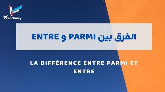 La différence entre PARMI et ENTRE