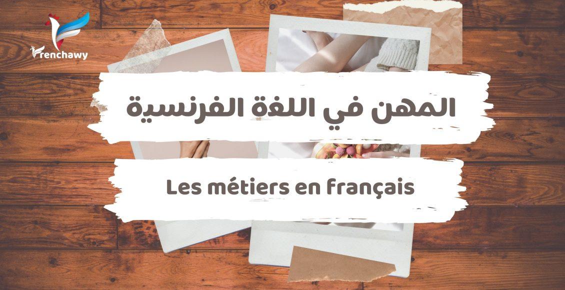 Les métiers en français