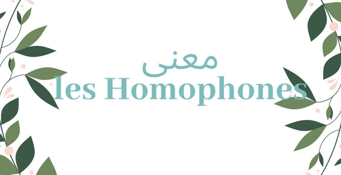 معنىles Homophones