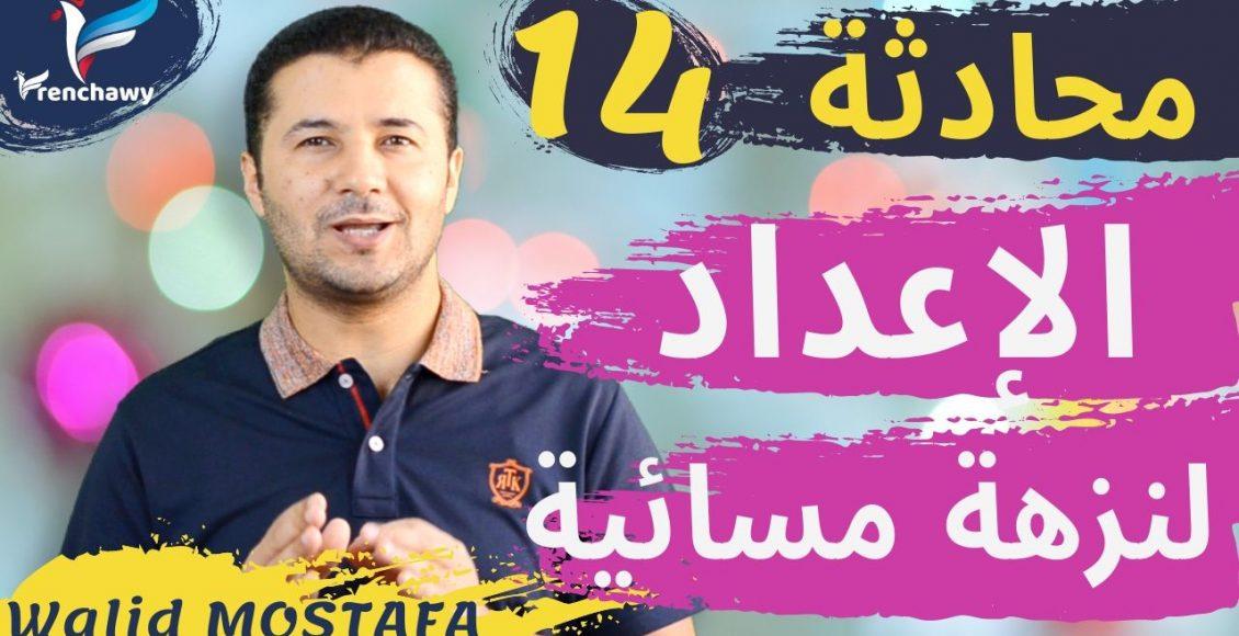 Dialogue 14 Préparer une sortie le soir المحادثة 14 الإعداد لنزهة مسائية