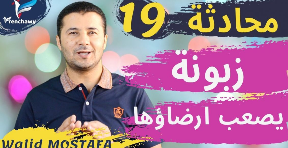 Dialogue 19 Une cliente difficile المحادثة 19 زبونة يصعب ارضاؤها