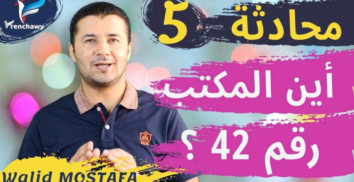 Dialogue 5 Où est le bureau 42 المحادثة 5 أين المكتب رقم 42؟