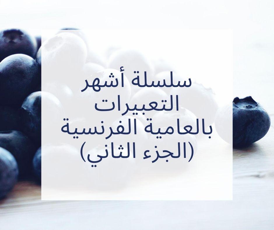 Blue Blueberries Food Fact Facebook Post (2)