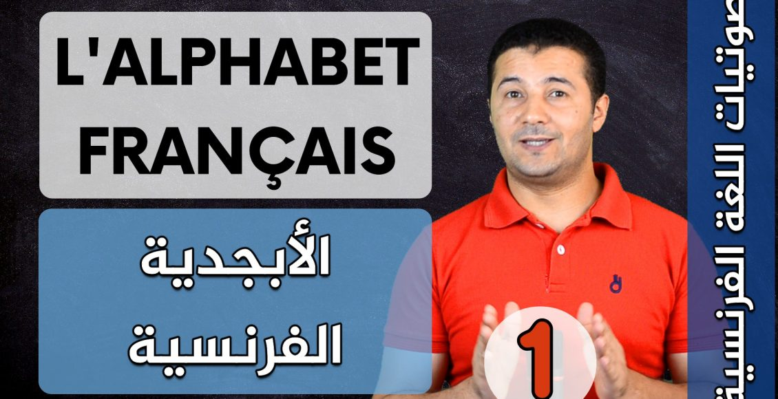 L'alphabet français frenchawy 1