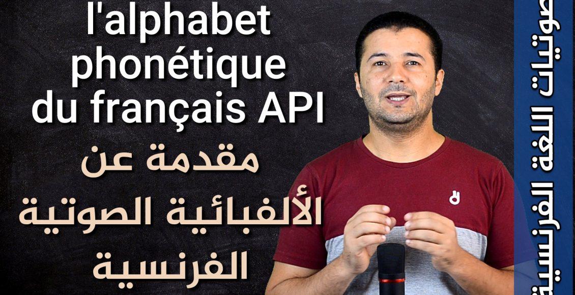 Définission de l'alphabet phonétique du français