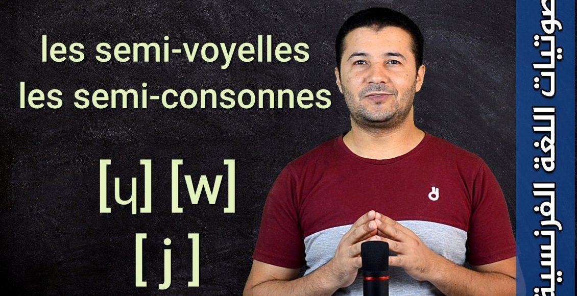 Les semi-voyelles ou les semi-consonnes